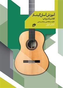 آموزش آسان گیتار (کلاسیک و پاپ) کتاب اول